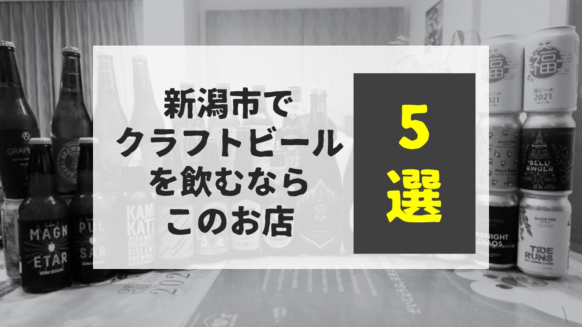 〈2021年最新版〉新潟市でクラフトビールを飲むならこのお店5選