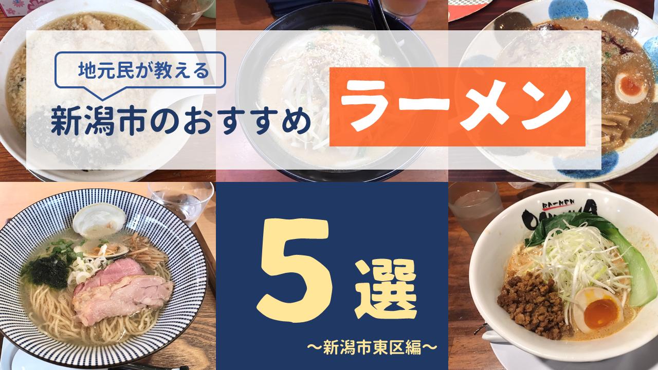 【2021年1月更新】地元民がオススメしたいラーメン屋5選(新潟市東区編)