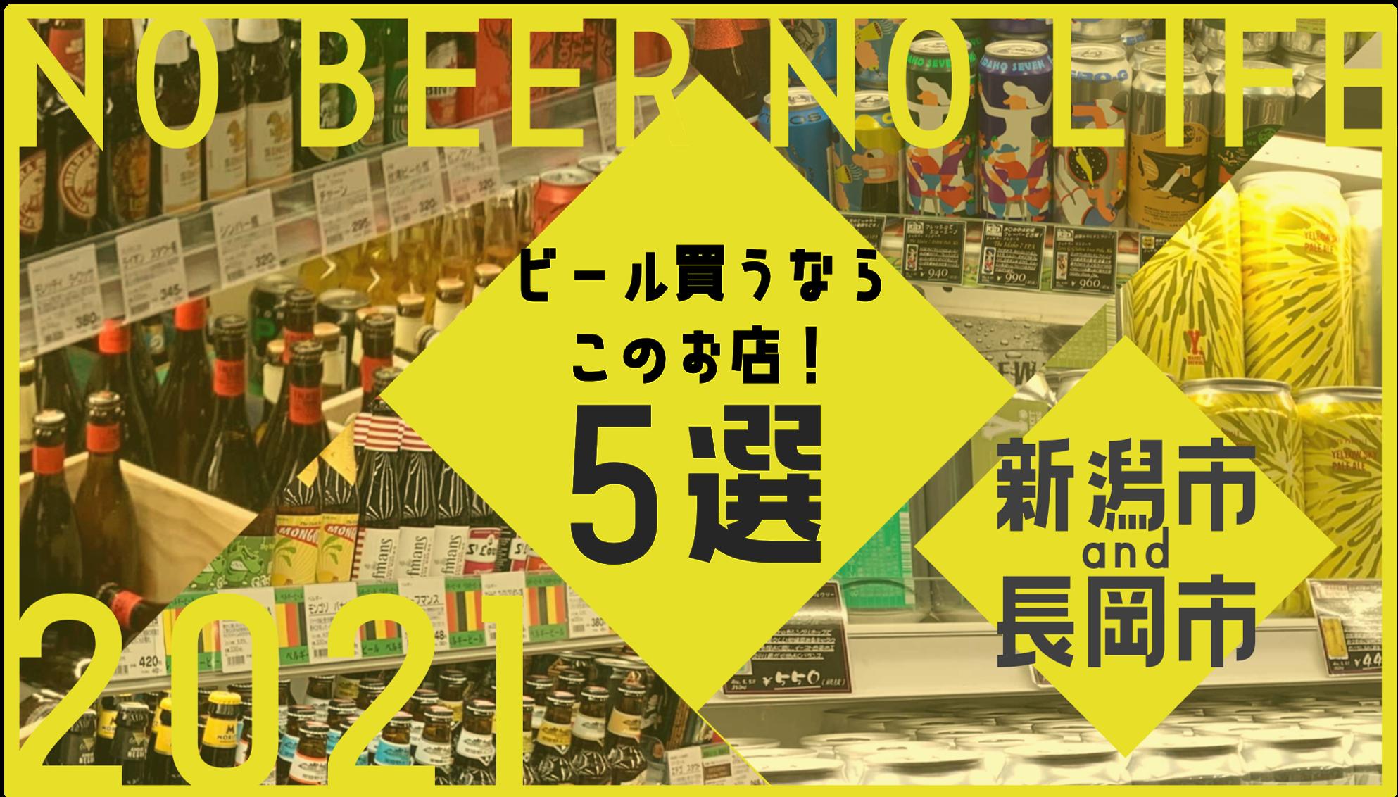 〈2021年最新版〉新潟市・長岡市でクラフトビールを買うならこのお店5選