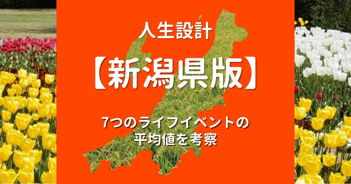 人生設計は超大事!7つのライフイベント毎に統計データから新潟県の平均値を考察