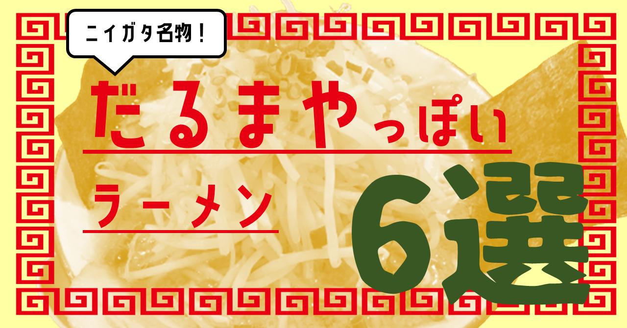 だるまやっぽいラーメン 「だるまや系」6店を徹底比較!