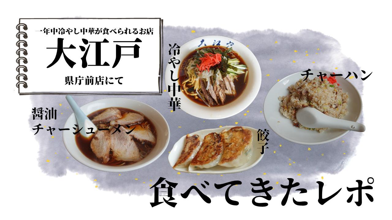 【1年中冷やし中華が食べれる!?】新潟市中央区出来島「大江戸 県庁前店」でごはん食べてきたレポ