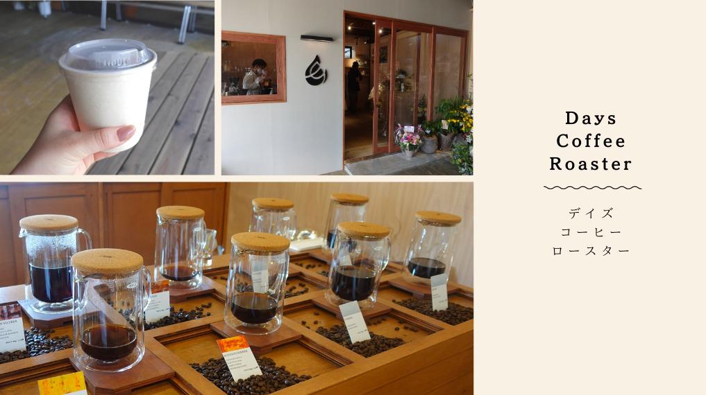 Days Coffee Roaster(デイズコーヒーロースター)さんでこだわりのコーヒー飲んできた【ネスト女池神明】