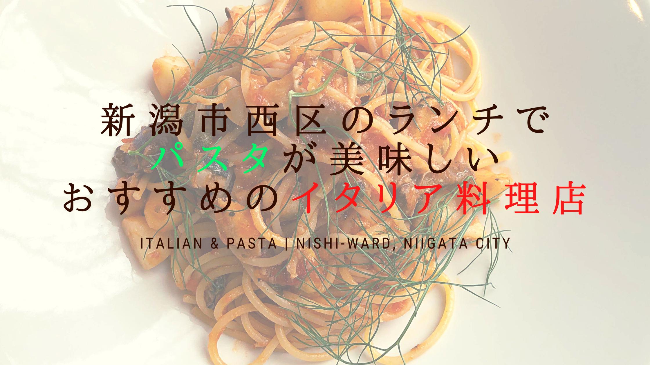 新潟市西区のランチでパスタが美味しいおすすめのイタリア料理店まとめ