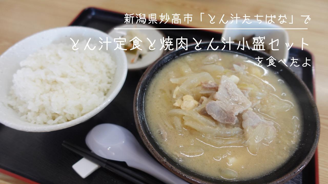 新潟県妙高市にある名店「とん汁たちばな」でとん汁定食と焼肉とん汁小盛セットを食べたよ!