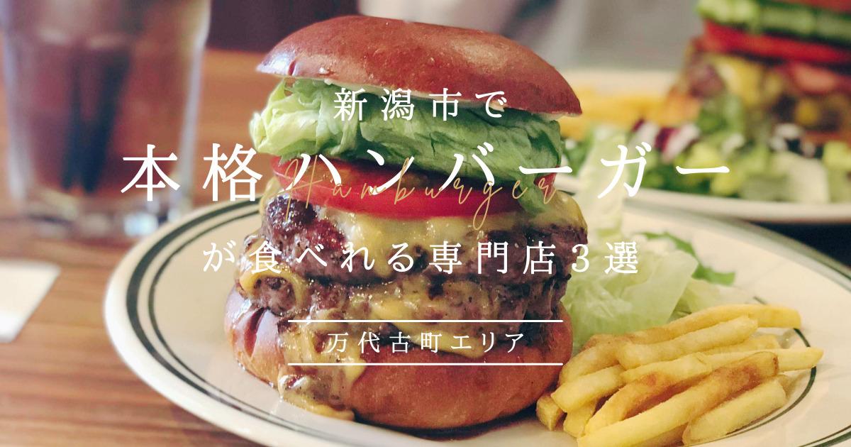 新潟市で本格ハンバーガーが食べられる専門店3選!【万代古町エリア】