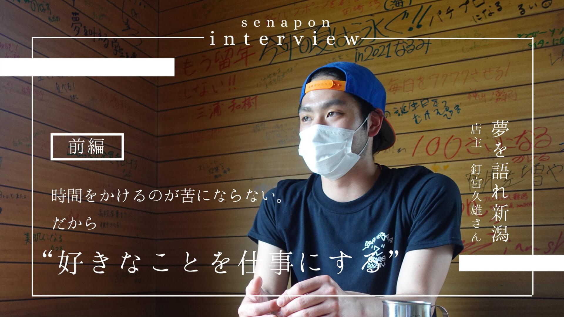 【前編】「夢を語れ新潟」店主釘宮さんインタビュー 時間をかけるのが苦にならない。だから好きなことを仕事にする。