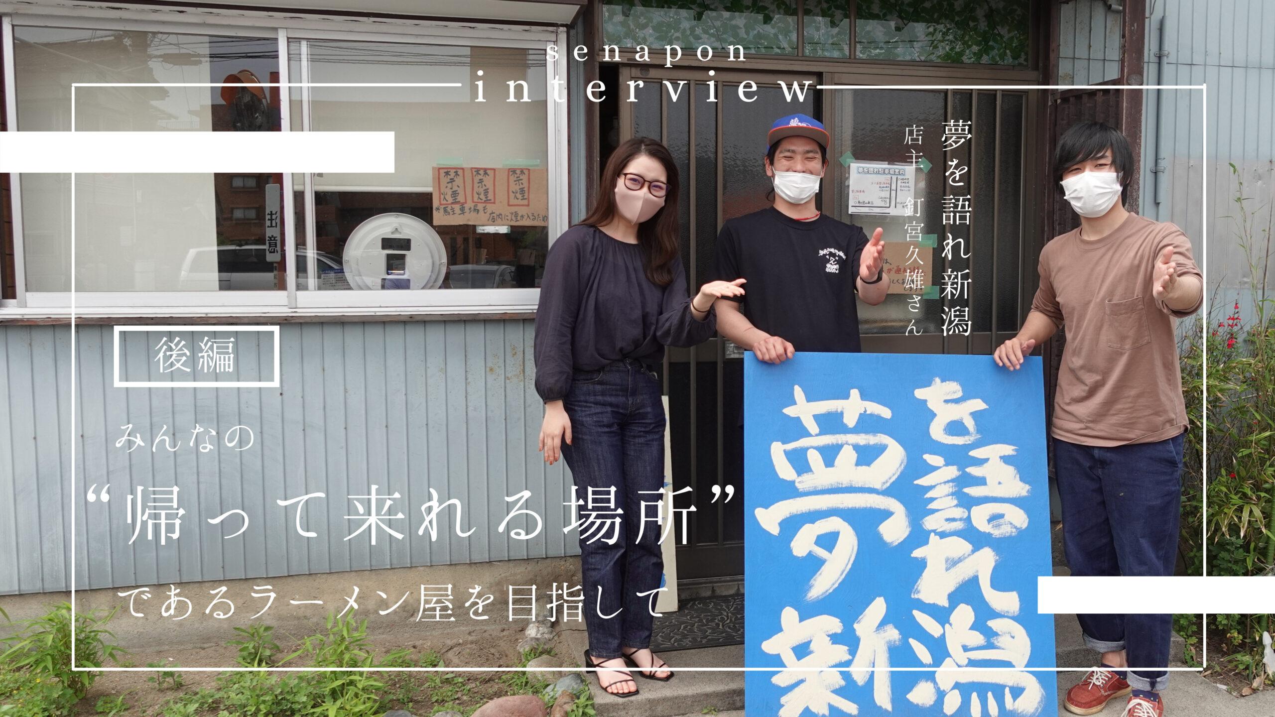 """【後編】「夢を語れ新潟」店主釘宮さんインタビュー みんなの""""帰ってこれる場所""""であるラーメン屋を目指して"""