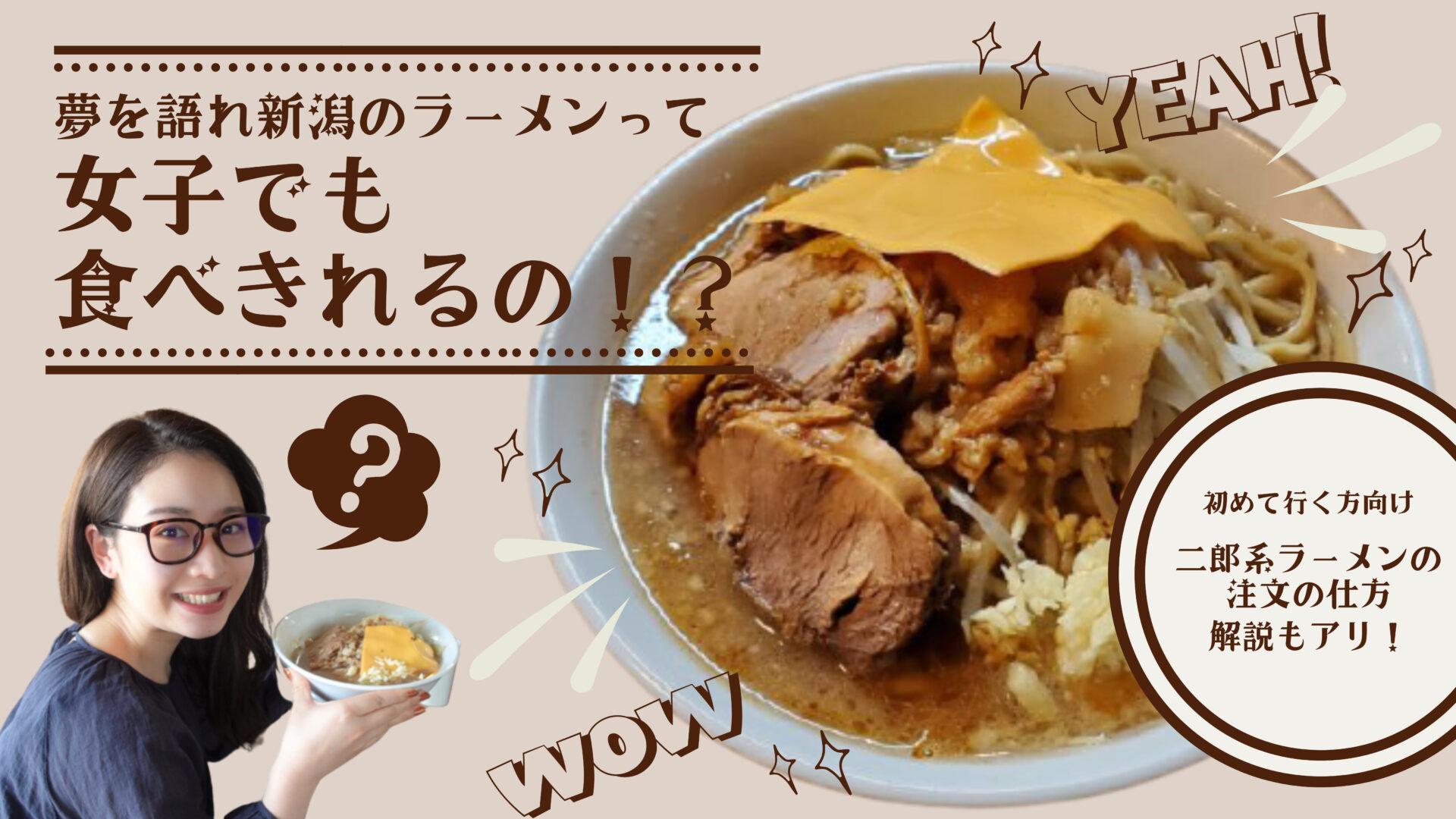 【夢を語れ新潟】二郎インスパイア系ラーメンは女子でも食べ切れるのか!?初めての人向け注文の仕方解説アリ