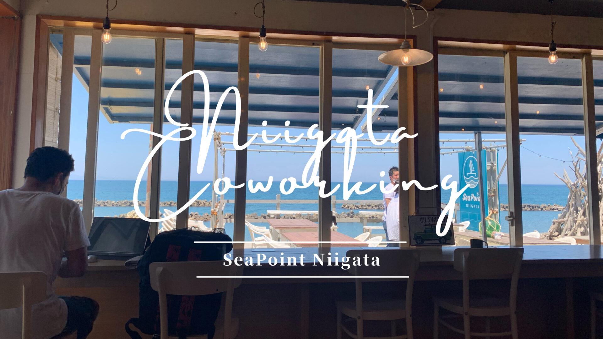 関屋浜にある「SeaPointNIIGATA(シーポイントニイガタ)」さんで海を見ながら贅沢に仕事してみた【新潟市内コワーキングスペース】