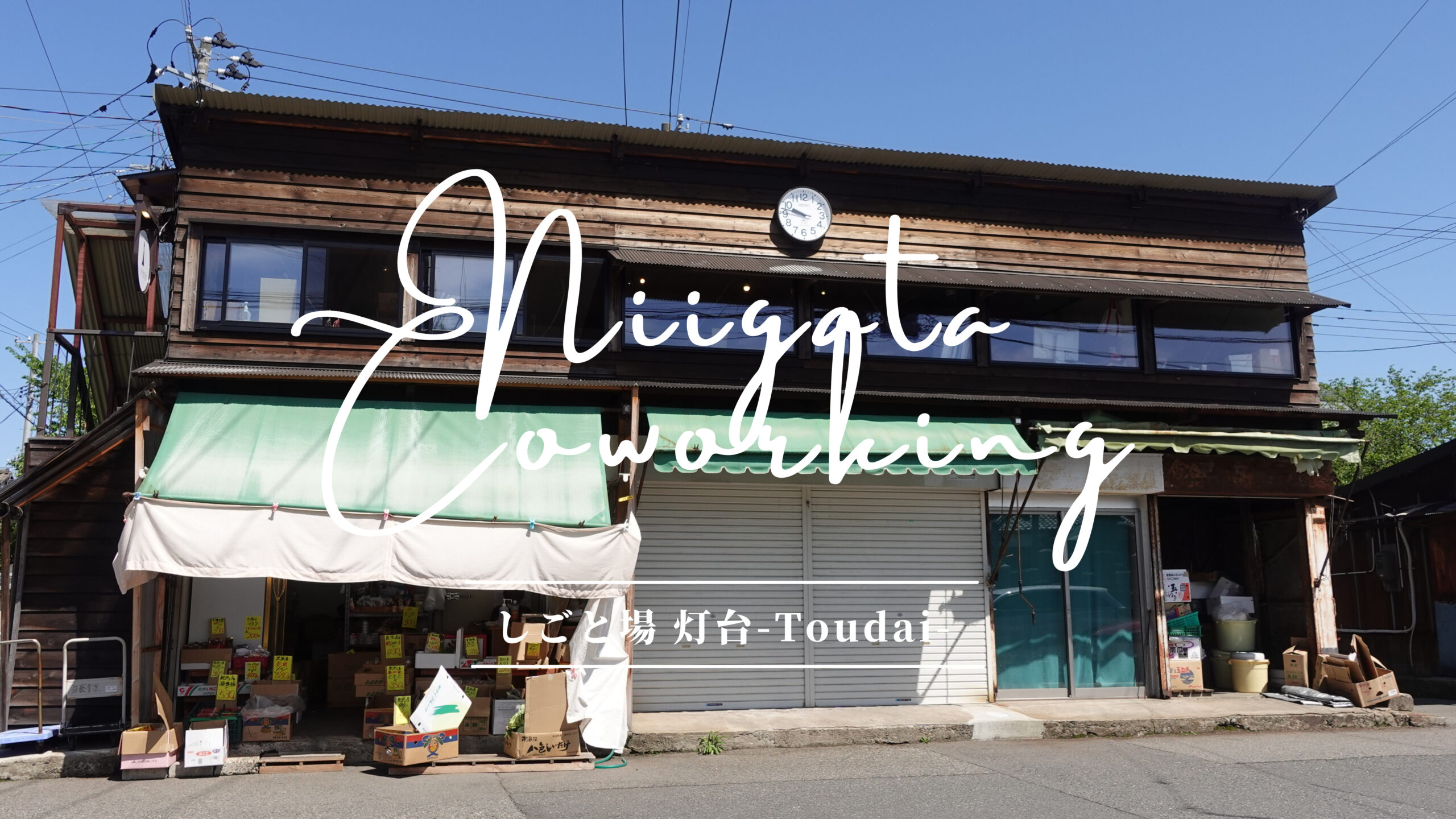 沼垂にある「しごと場灯台-Toudai-」さんを1日貸し切って仕事してみた【新潟市内コワーキングスペース】