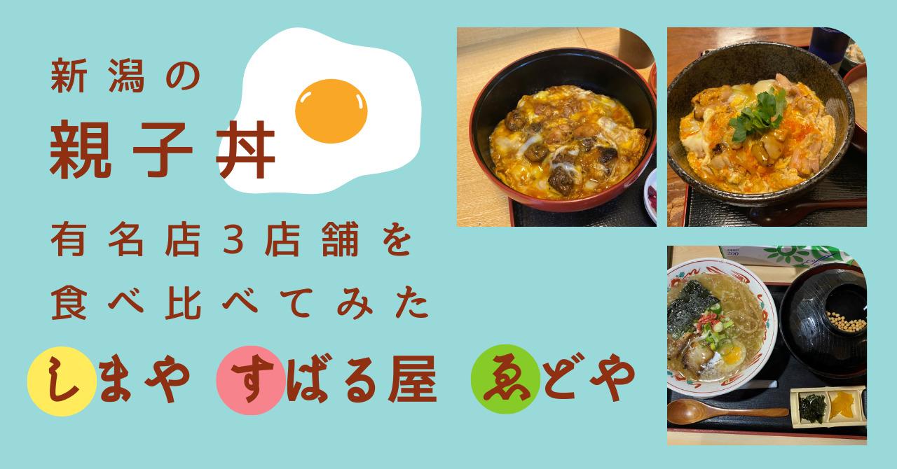 新潟の親子丼有名店を食べ比べてみた【しまや、すばる屋、ゑどや】