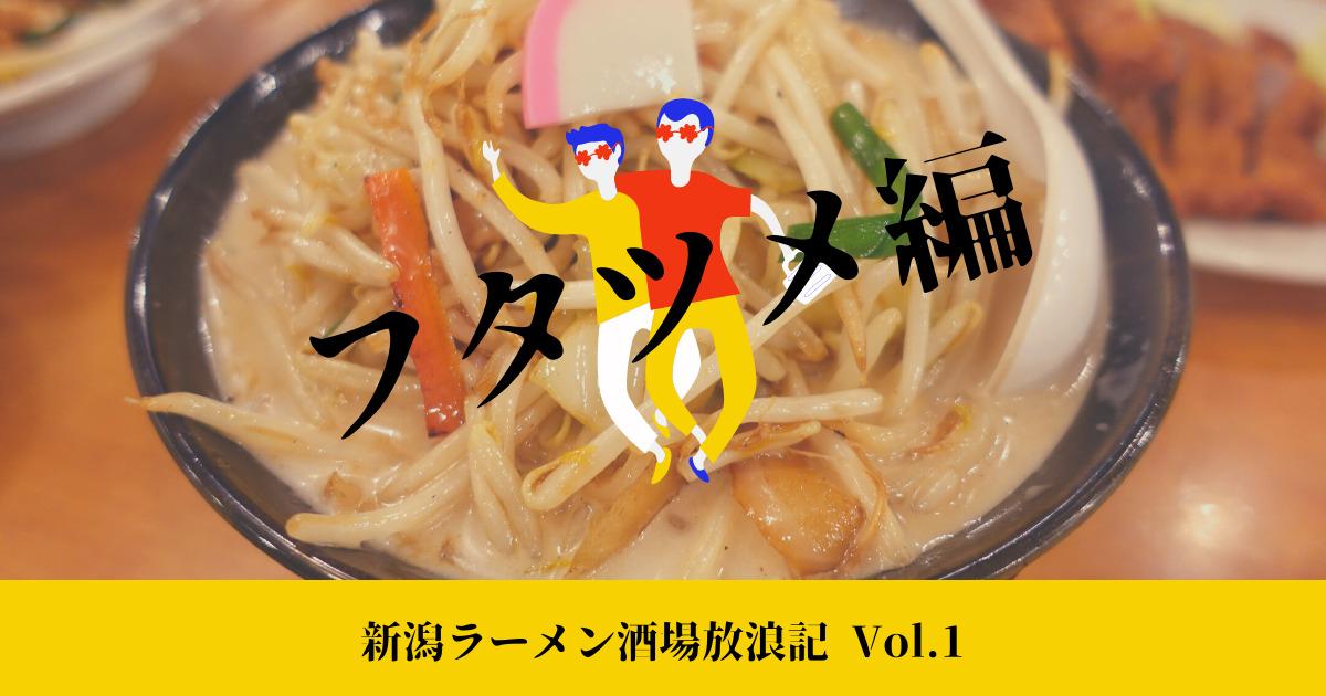 【新潟ラーメン酒場放浪記Vol.1】大人気ラーメン店フタツメ東明店で飲んでみた