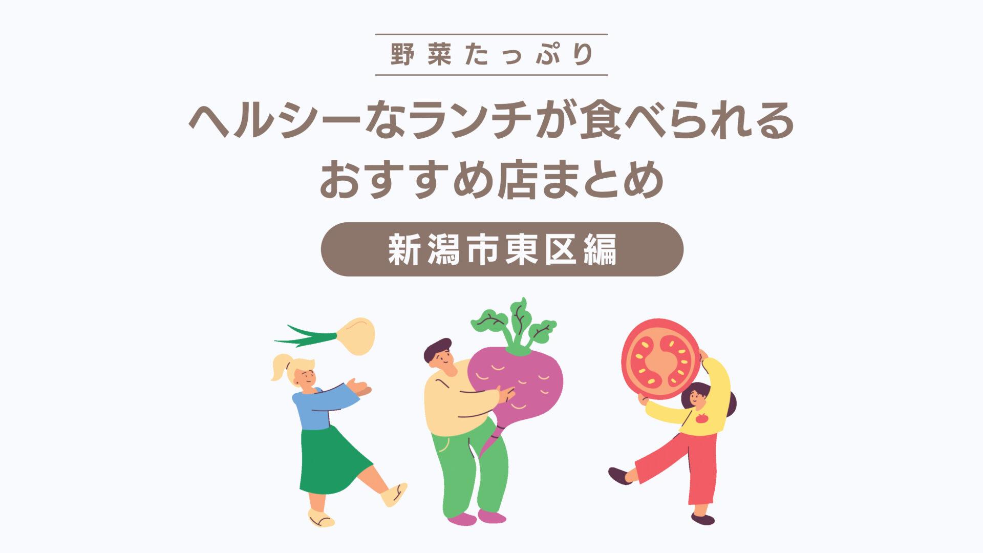 【新潟市東区】ヘルシーなランチが食べられるおすすめ店まとめ【野菜がいっぱい食べれる】