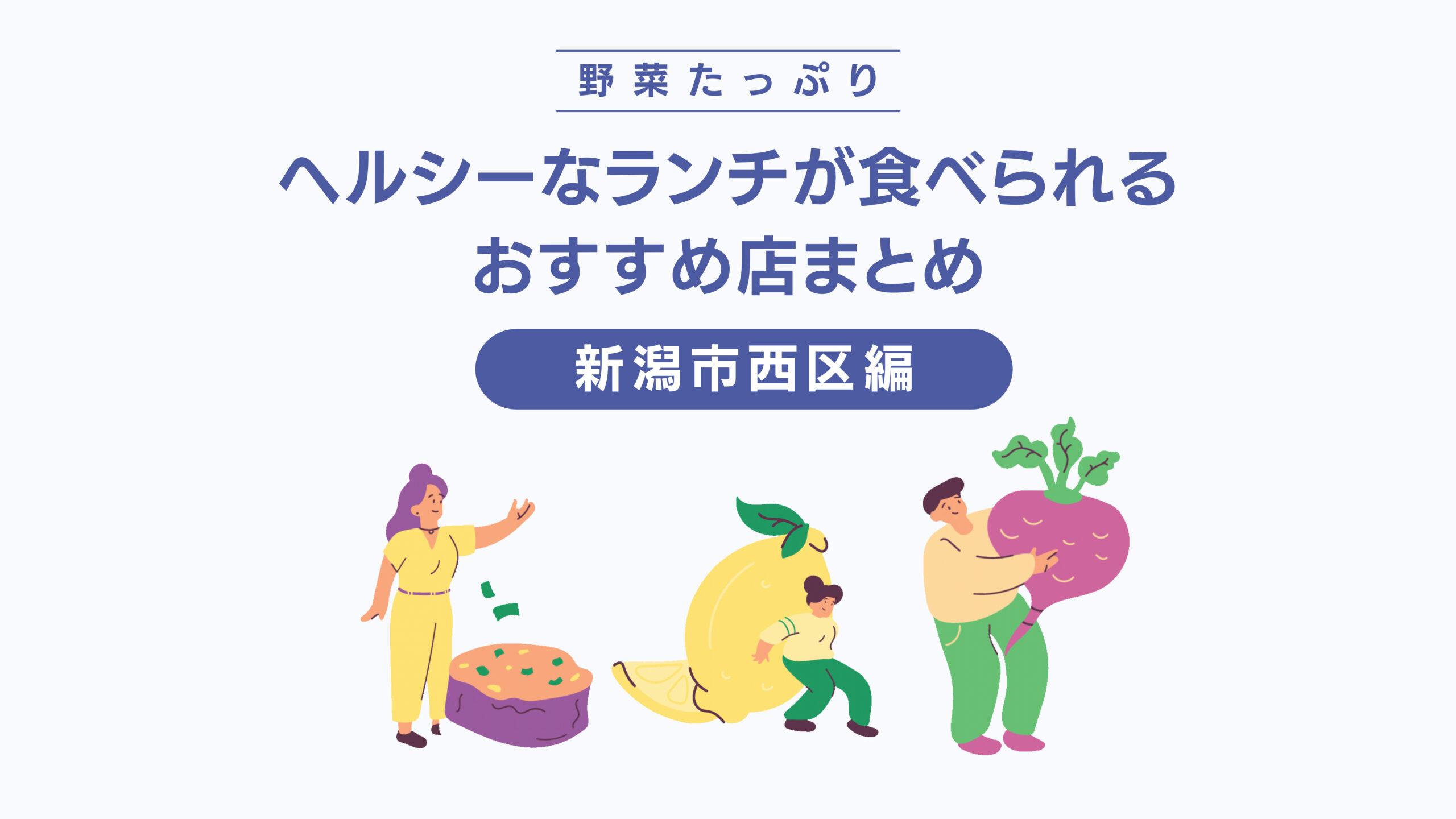 【新潟市西区】ヘルシーなランチが食べられるおすすめ店まとめ