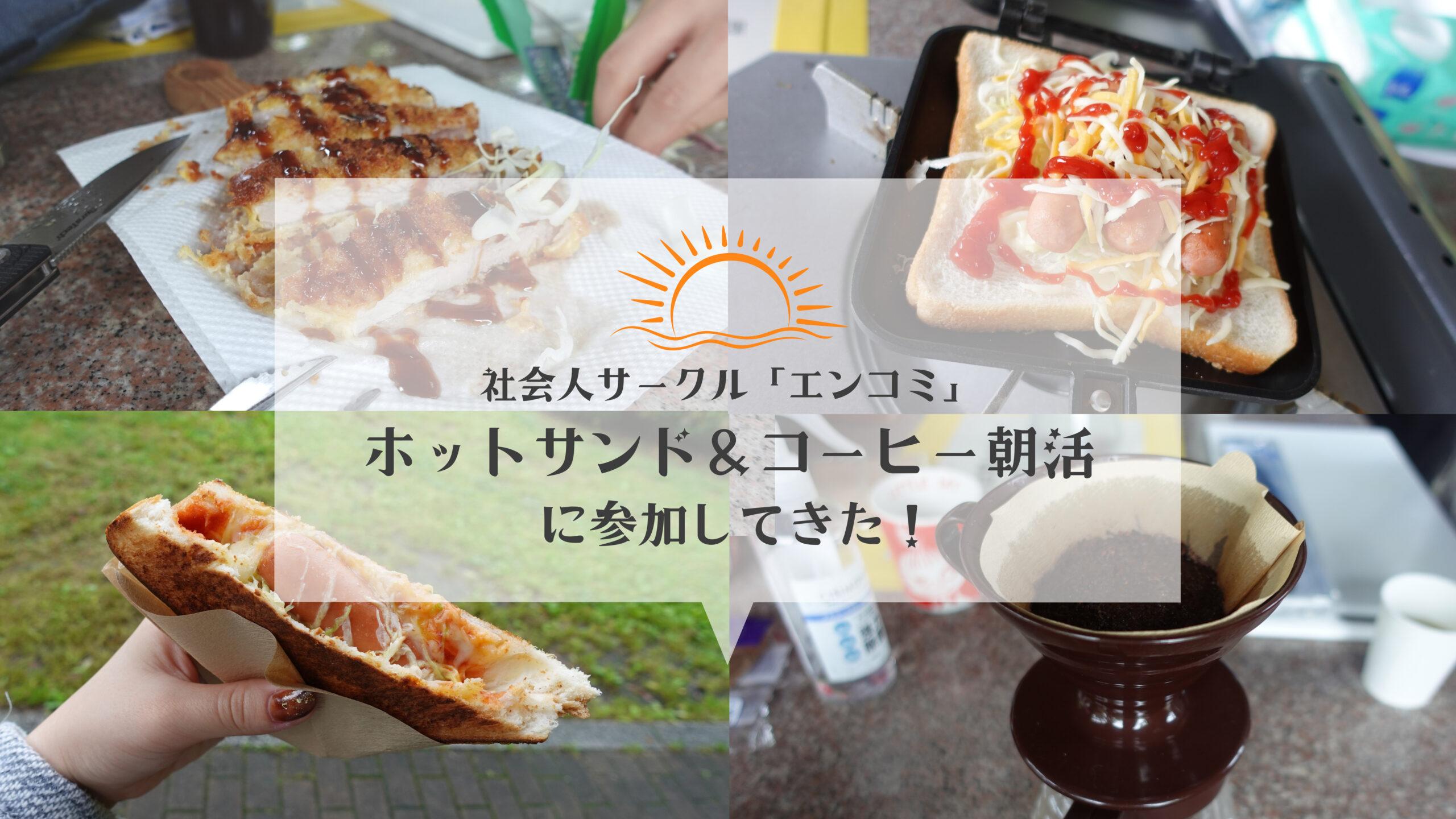【初潜入】社会人サークル「エンコミ」のホットサンド&コーヒー朝活イベントに参加してきた!