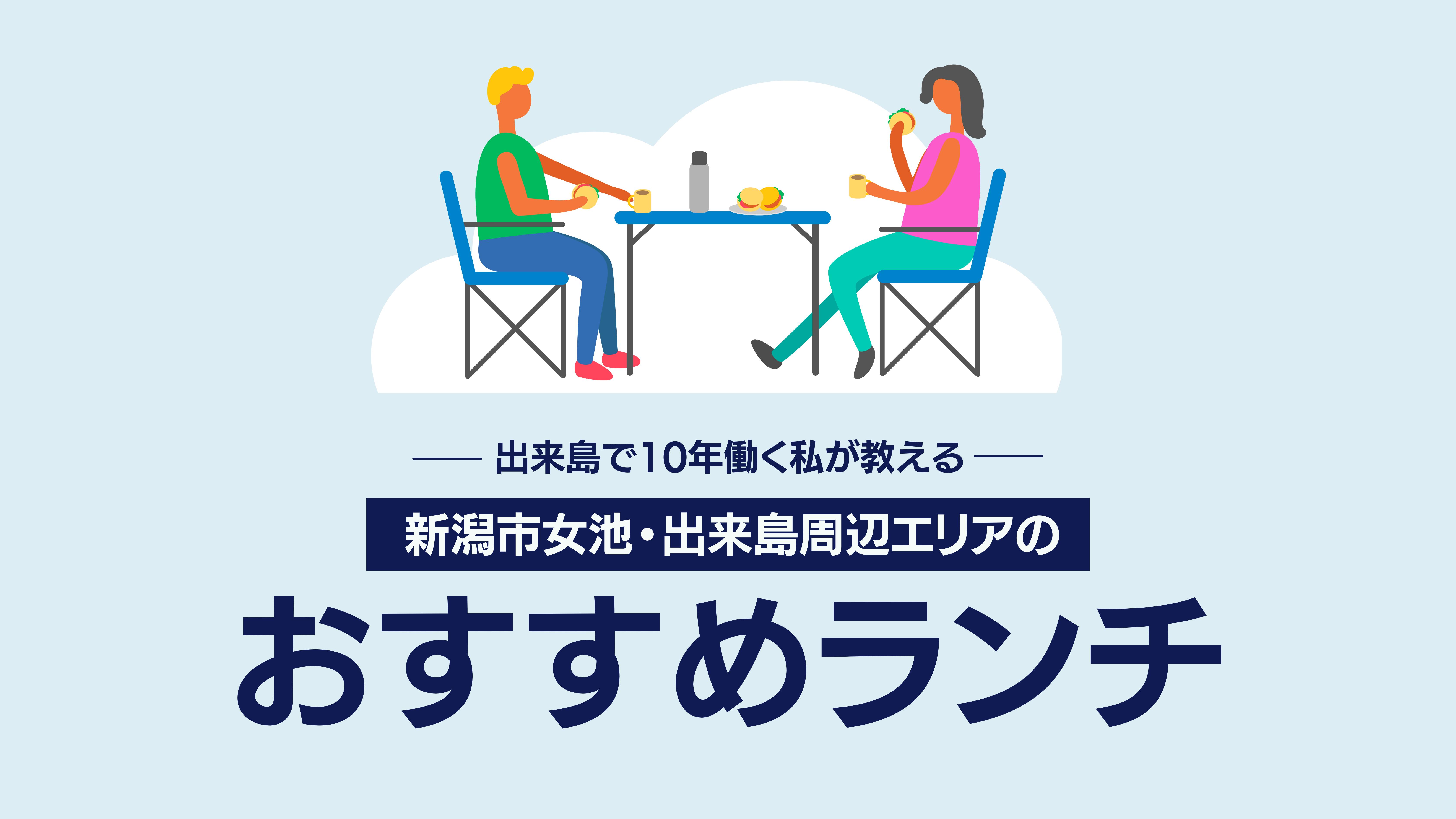 【決定版】新潟市女池・出来島周辺エリアで10年働く私が同エリアでおすすめのランチ