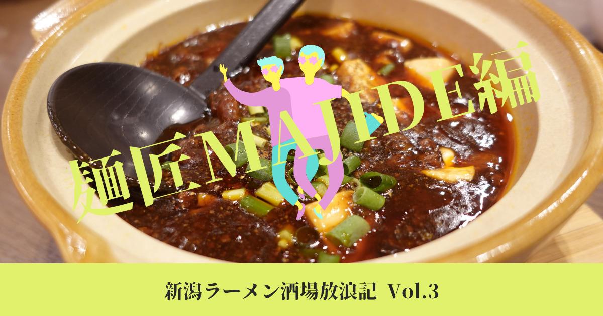 【新潟ラーメン酒場放浪記Vol.3】麺匠MAJIDEで飲んでみた