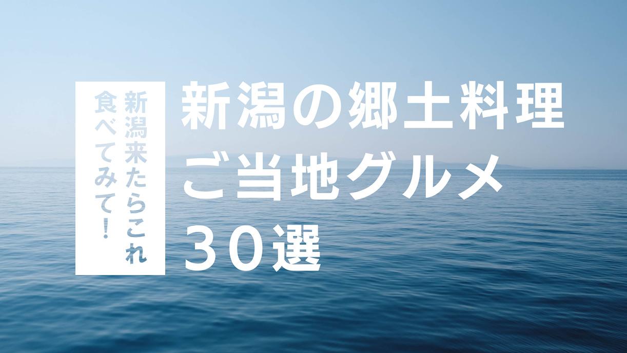 新潟の郷土料理・ご当地グルメ30選 新潟来たらこれ食べてみて!