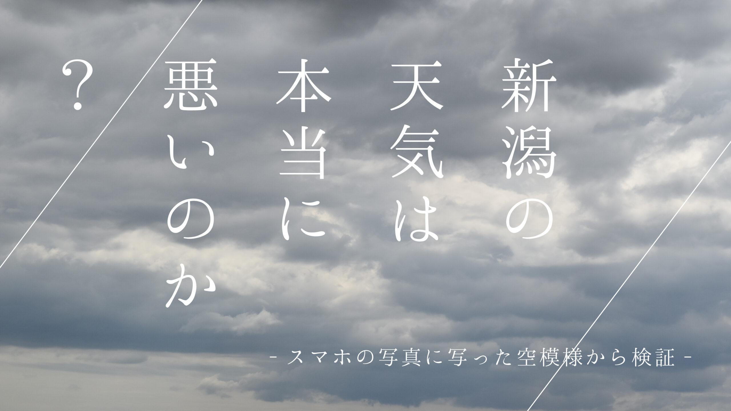 新潟の天気は本当に悪いのか!?スマホの写真に写った空模様から季節別に検証【統計データも有】