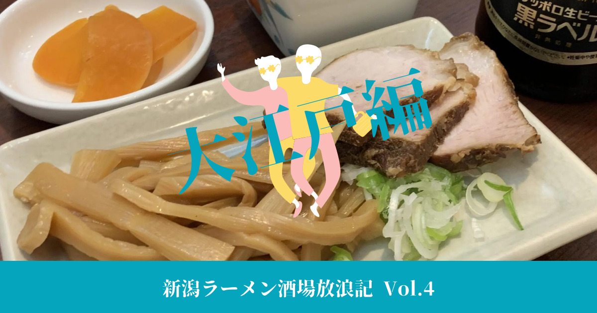 【新潟ラーメン酒場放浪記Vol.4】大江戸(出来島)で一人飲み