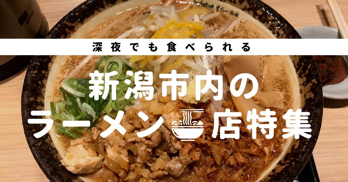 23時以降でもOK! 深夜でも食べられる新潟市内のラーメン店特集