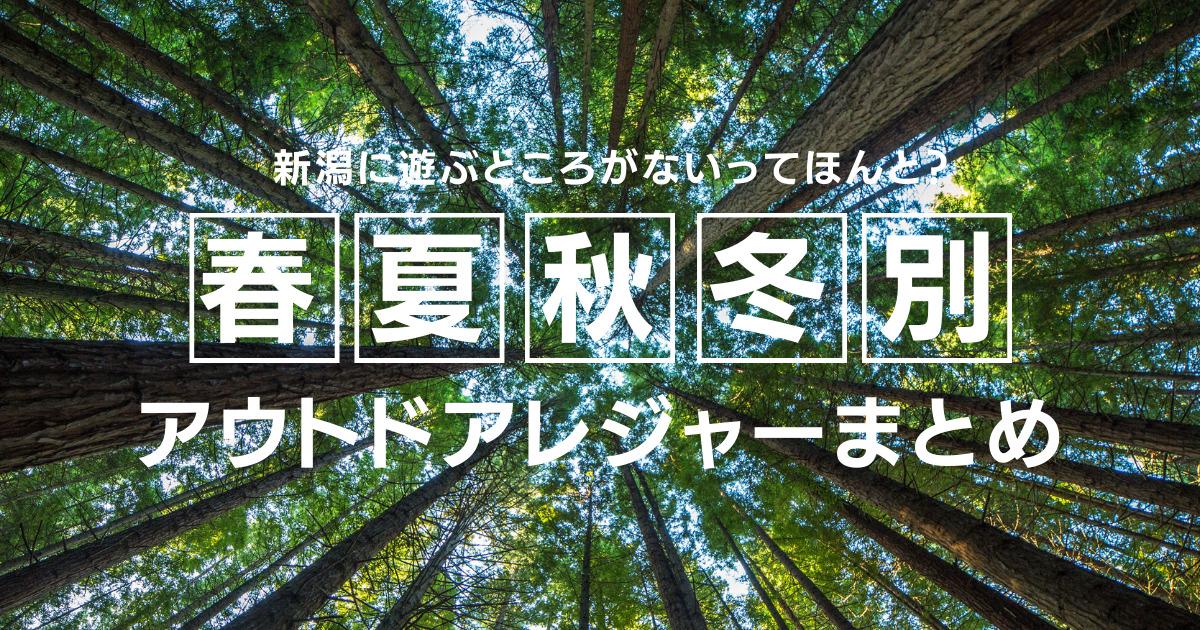 新潟に遊ぶところがないってほんと?春夏秋冬別のアウトドアレジャーまとめ