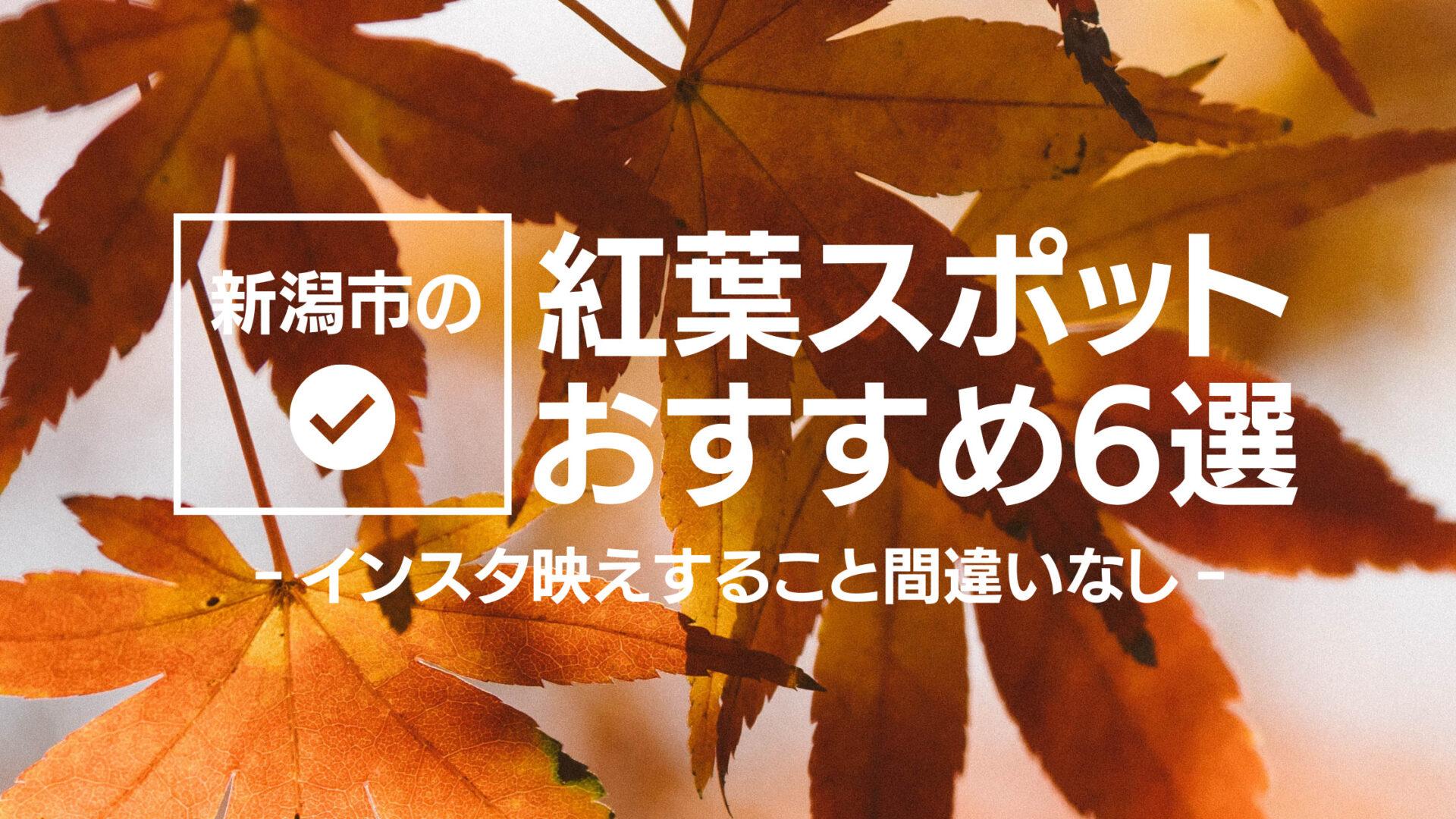 新潟市の紅葉スポットおすすめ6選 インスタ映えすること間違いなし!