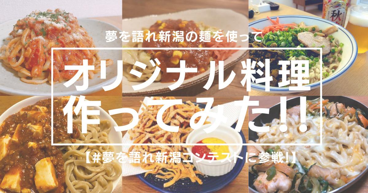 夢を語れ新潟の麺を使ってオリジナル料理作ってみた【#夢を語れ新潟コンテストに参戦!】