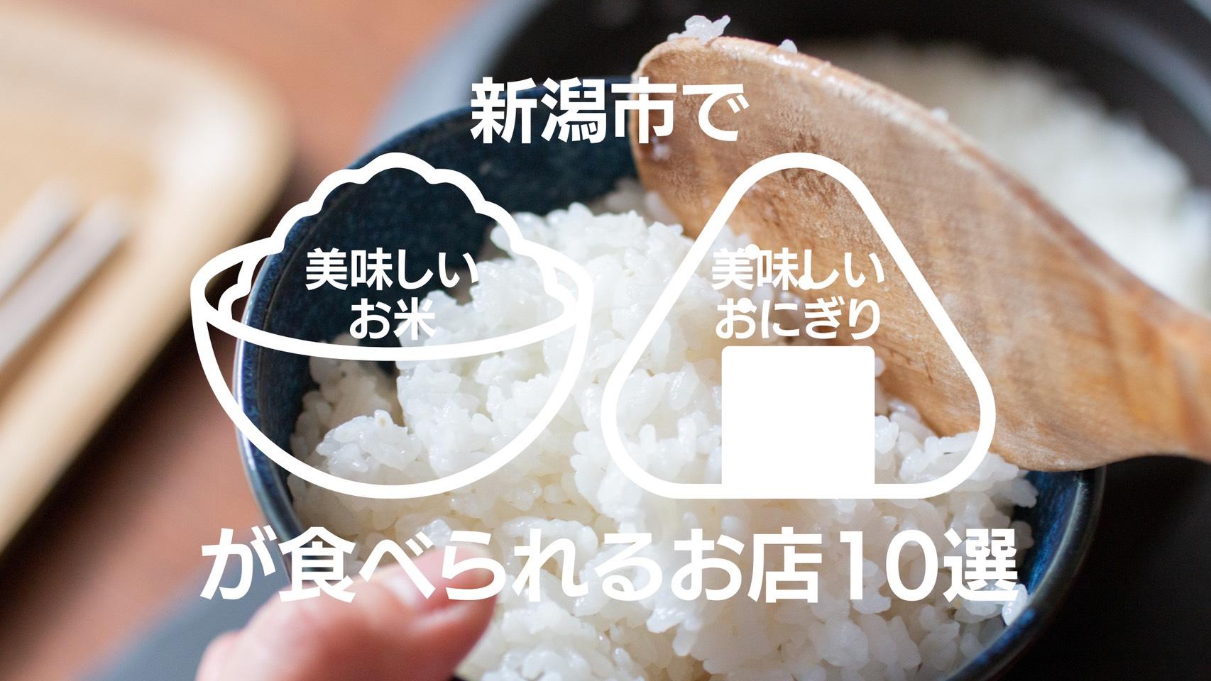 新潟市でおいしいお米・おにぎりが食べられるお店10選