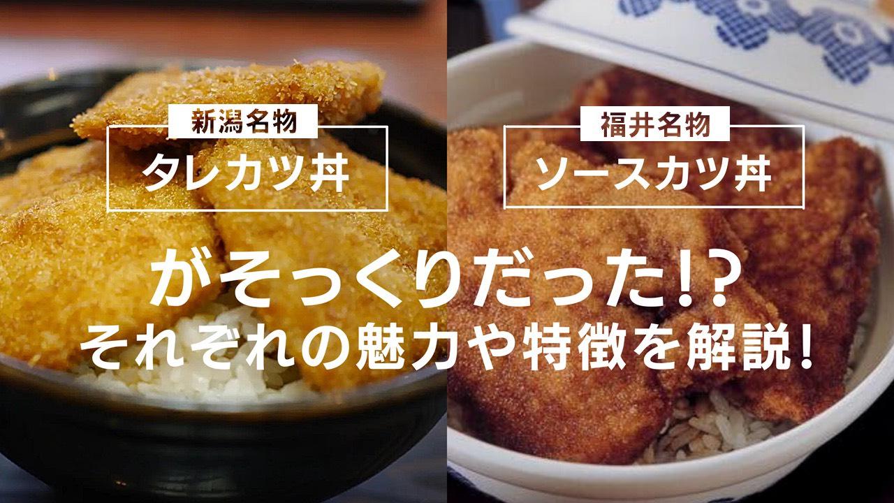 新潟名物タレカツ丼と福井名物ソースカツ丼がそっくりだった!?それぞれの魅力や特徴を解説!