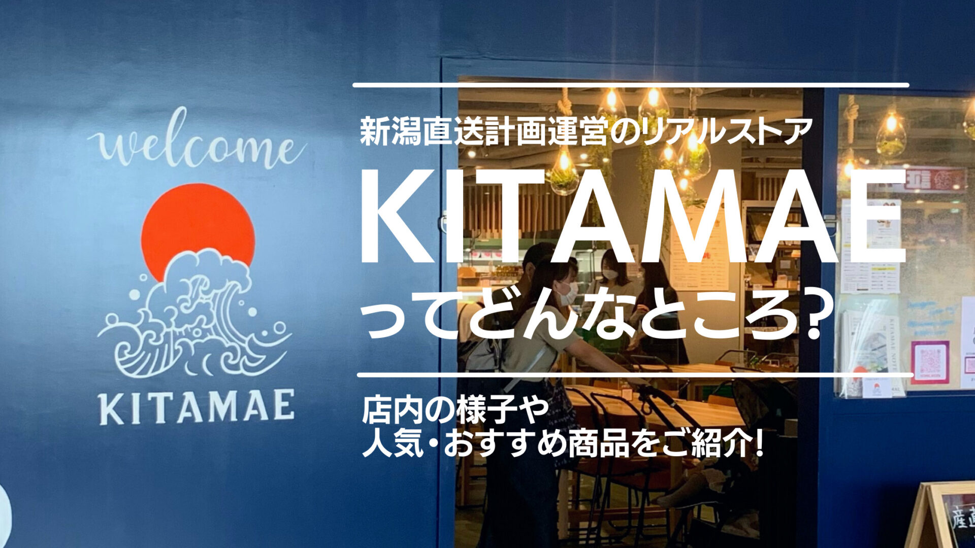 デッキ―401に新しく出来た「KITAMAE」ってどんなところ?新潟直送計画運営のリアルストア