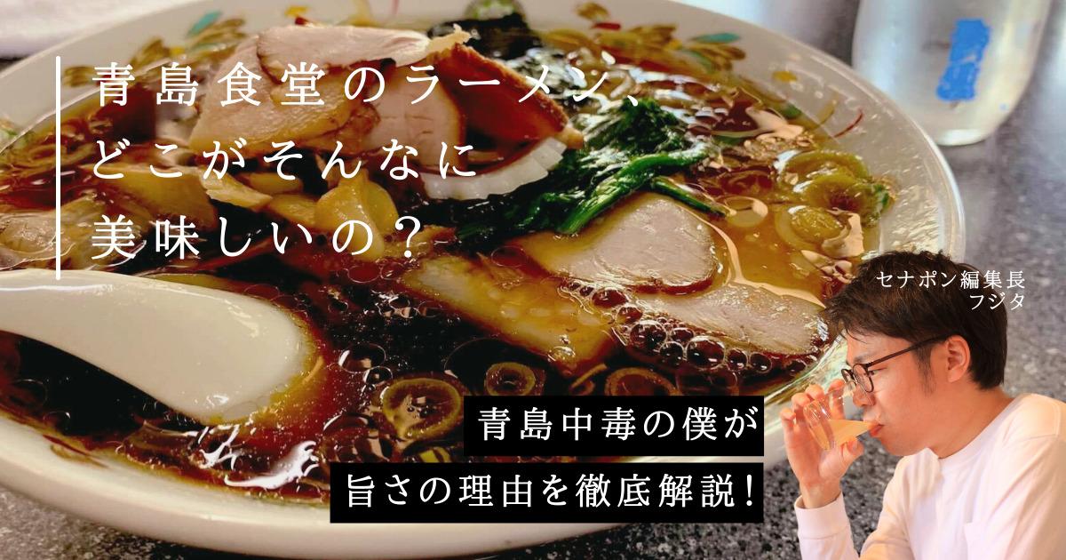 青島食堂のラーメンどこがそんなに美味しいの?青島中毒がうまさの理由を徹底解説!