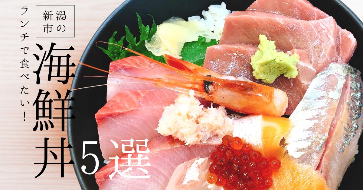 ランチで食べたい新潟市の海鮮丼5選!【地元民厳選】