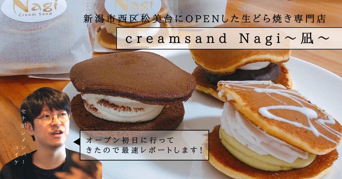 西区松美台「生どら焼き専門店creamsand Nagi〜凪〜」へオープン初日に行ってきた【最速レポート】