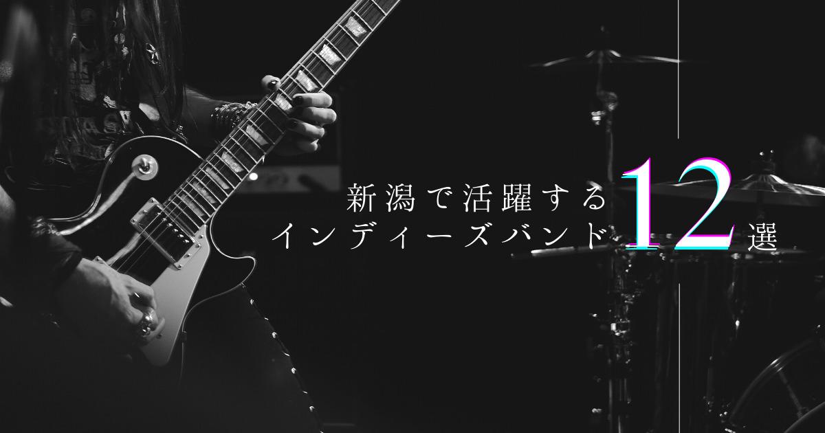 新潟で活躍するインディーズバンド12選
