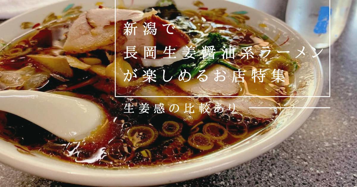 新潟で長岡生姜醤油系ラーメンが楽しめるお店特集